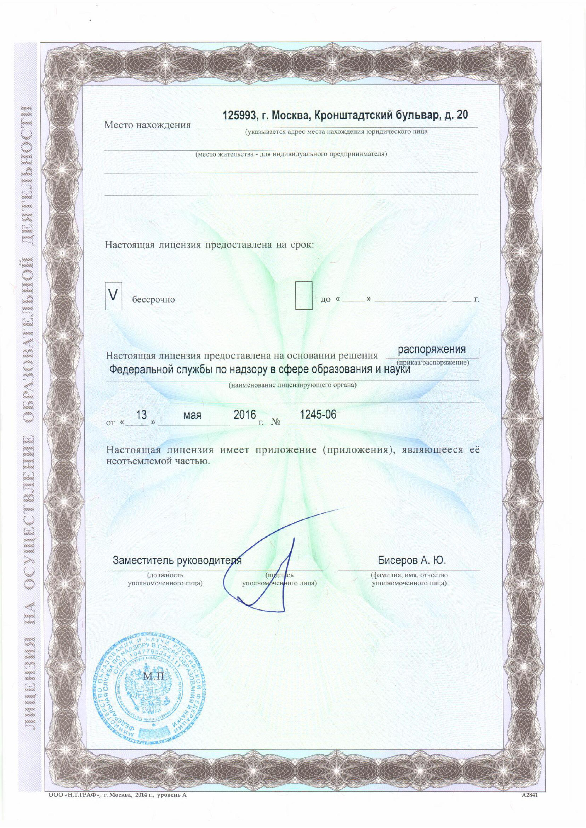 Кирсановский авиационный технический колледж филиал МГТУ ГА  Лицензия 2 страница
