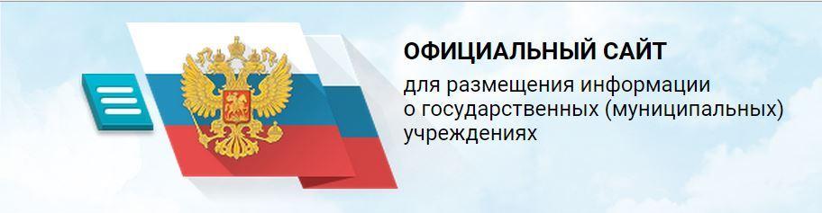 bus-gov-ru