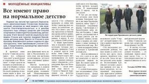 """""""Кирсановская газета"""" опубликовала статью о наших курсантах."""
