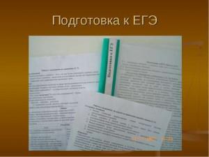Курсы по подготовке