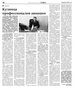 Статья из Кирсановской газеты про колледж
