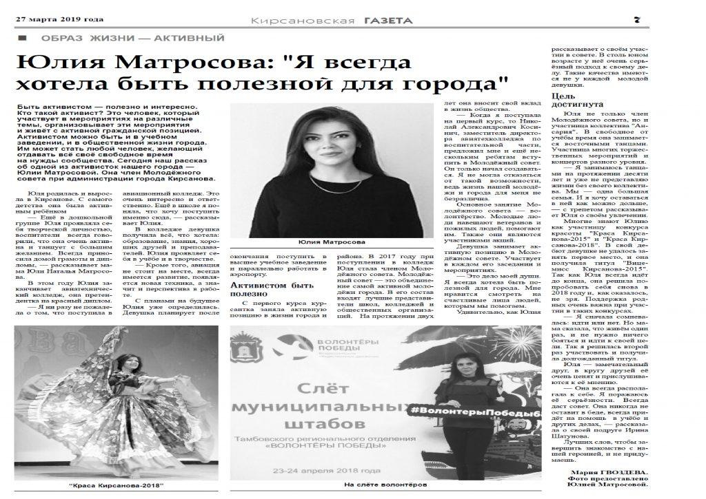Юлия Матросова