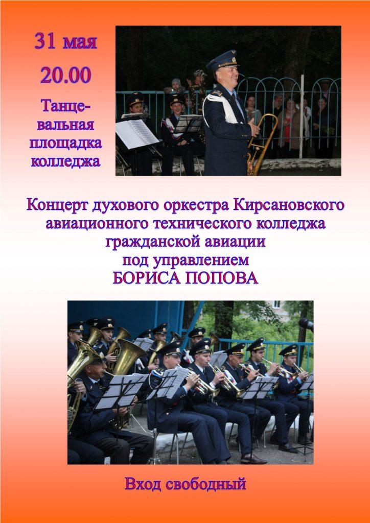 концерт духового оркестра