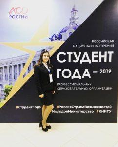 Национальная премия «Студент года - 2019»