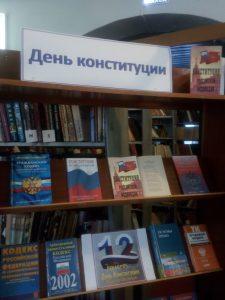 Конституция  - правовой фундамент России