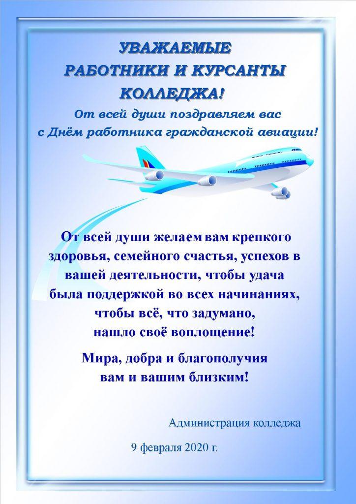 День работников гражданской авиации