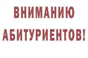 информация для абитуриентов