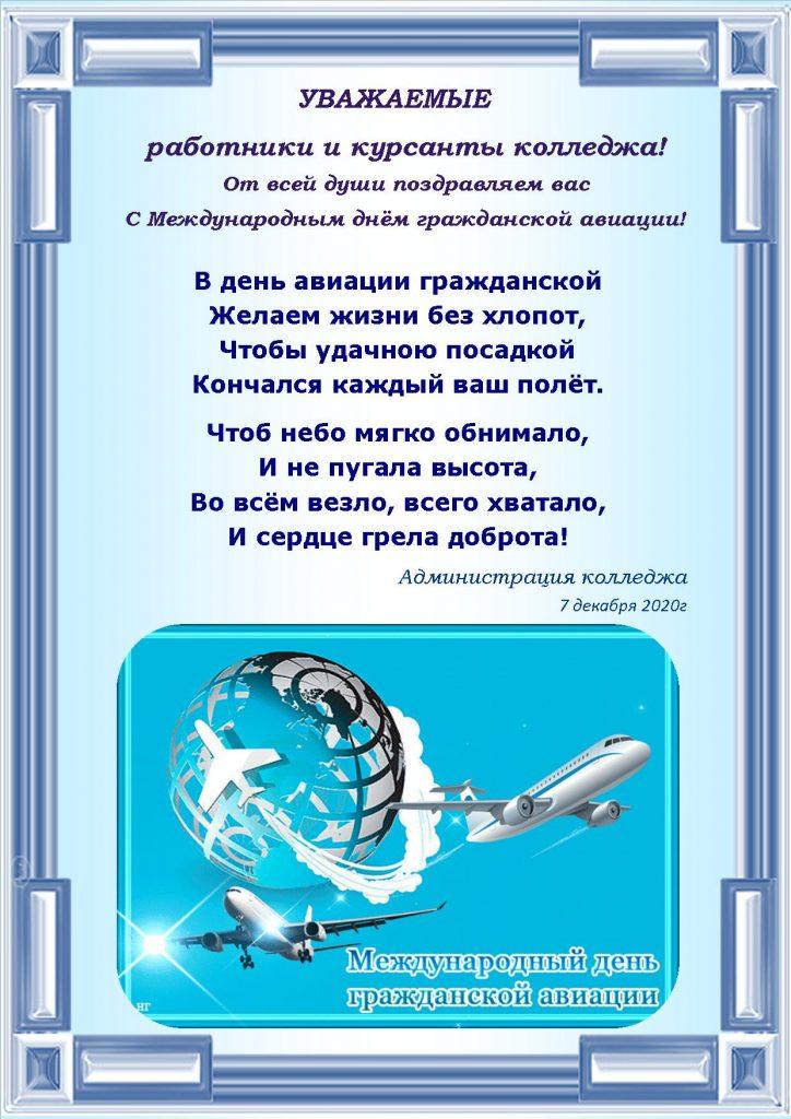 С Международным днем гражданской авиации