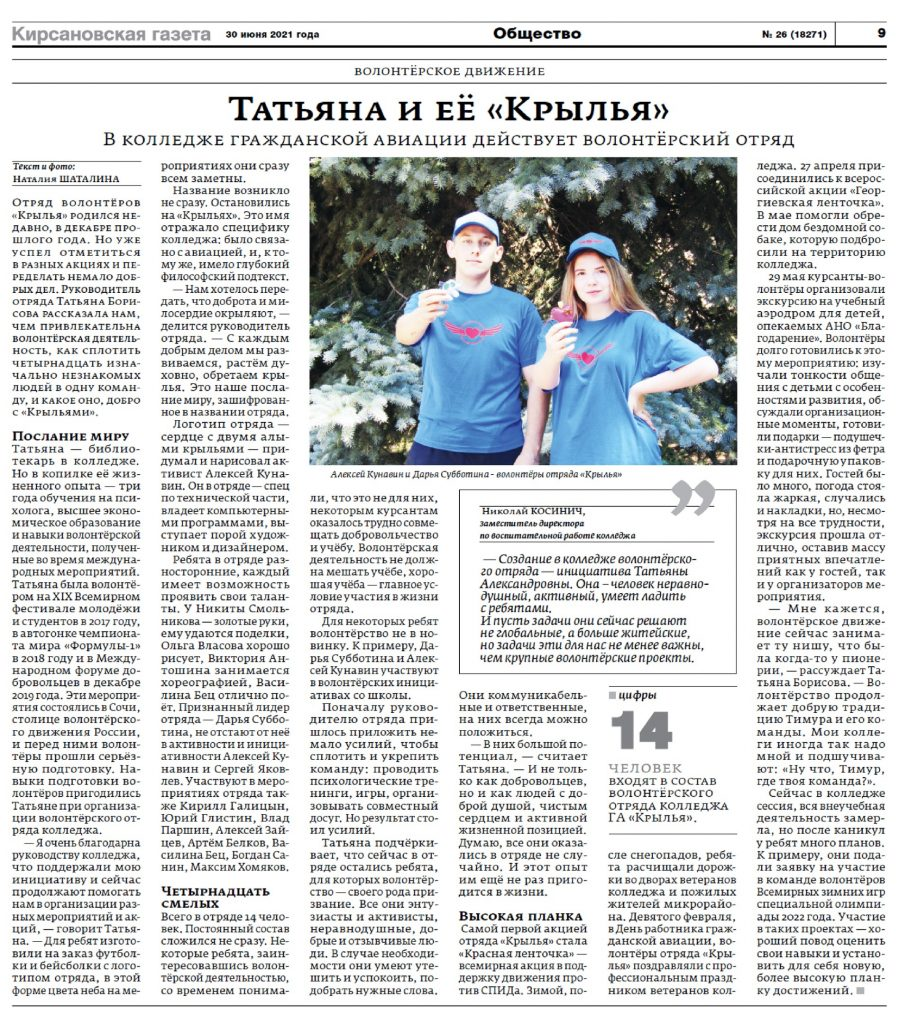 """Татьяна и ее """"Крылья"""""""